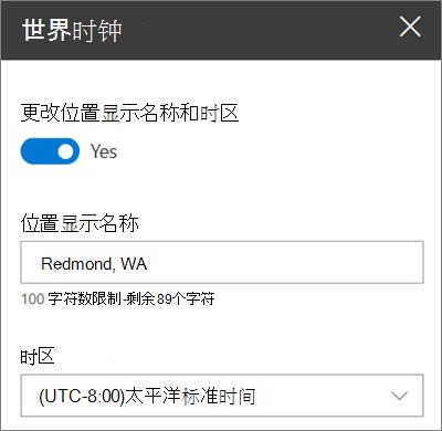 适用于 SharePoint 网站的世界时钟 web 部件的工具箱, 显示如何自定义显示名称和时区