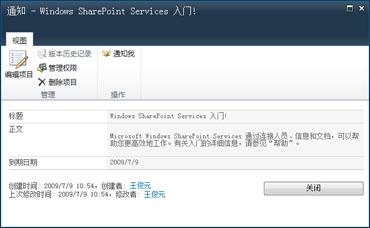SharePoint Designer 表单