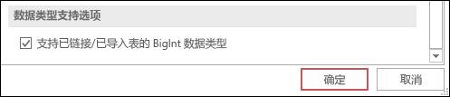 """在 Access 选项中所选的""""已链接/已导入表""""选项的支持 bigint 类型的屏幕截图。"""