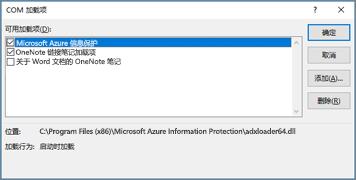 """使用""""管理 COM 加载项""""对话框禁用或删除不需要的加载项"""