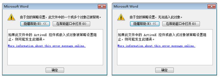 嵌入对象 ActiveX 控件错误消息
