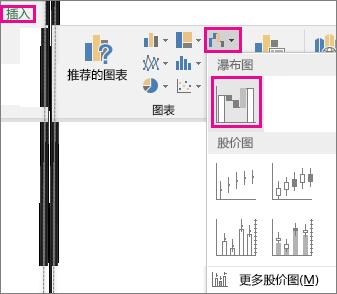 图片显示用于插入瀑布图的功能区命令