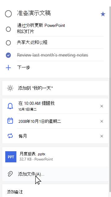 包含每月报表的准备演示文稿的详细信息视图,以及用于添加所选文件的选项