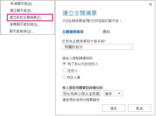 显示用于创建主题源的菜单选择和窗口的屏幕截图