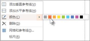 选择一种颜色以对参考线进行颜色编码