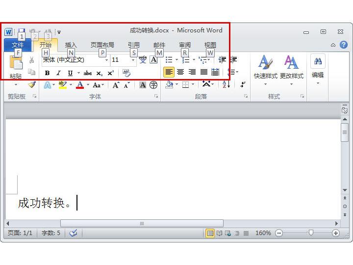 """Word 2010 中显示快捷键提示的""""开始""""选项卡"""