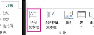 """Publisher 中""""绘制文本框""""的屏幕截图。"""