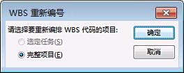 """""""WBS 重新编号""""对话框图像"""