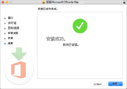 显示安装进程的最终页面,表示安装成功。
