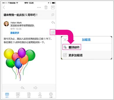 点击加载项按钮以查看翻译屏幕提示加载项