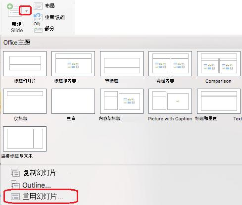 新建幻灯片菜单包含重用幻灯片命令。