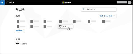 Office 365 主页上,突出显示管理应用程序