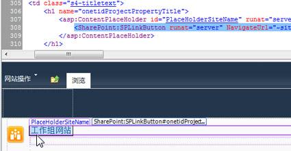 SharePoint 2010 母版页