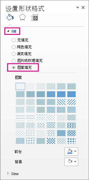 """在 """"设置形状格式"""" 窗格中选择 """"图案填充"""""""