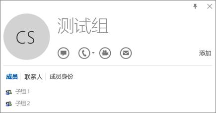 """屏幕截图,显示名为""""测试组""""的组的 Outlook 联系人卡片的""""成员""""选项卡。子组 1 和子组 2 显示为成员。"""