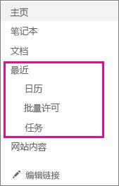 """快速启动上的""""最近""""链接显示最近创建的页面、列表和库"""