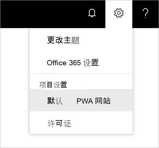 """""""设置齿轮"""" 图标菜单的屏幕截图,指针选择 """"默认 PWA 网站"""""""