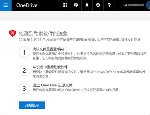 勒索软件的符号的屏幕截图检测到 OneDrive 网站上的屏幕