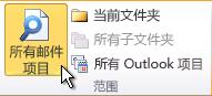 """功能区上的""""所有邮件项目"""""""