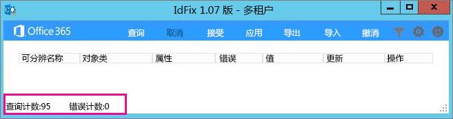 IdFix 查询和错误计数。