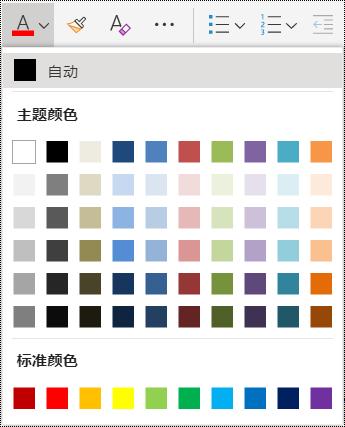 """OneNote for web 中的 """"字体颜色"""" 菜单选项"""