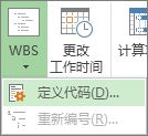 """WBS 按钮的""""定义代码""""选项图像。"""