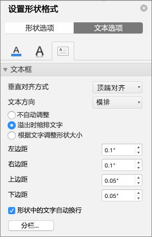 """""""设置形状格式""""窗格中的""""文本框""""选项"""