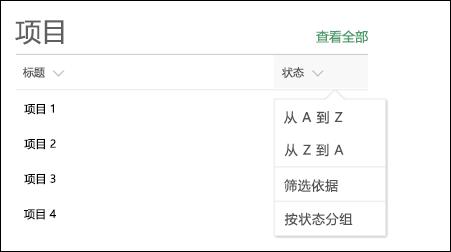 使用排序、 筛选和分组菜单列表 web 部件