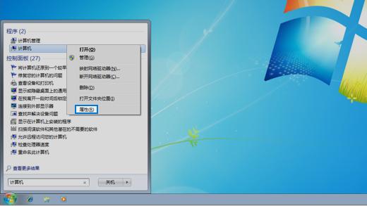Windows 7 操作系统中的控制面板。