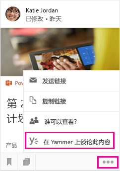 单击以打开 Yammer