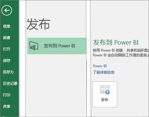 "Excel 2016 中的""发布""选项卡,显示""发布到 Power BI""按钮"
