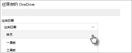 """在""""还原 OneDrive""""屏幕上选择日期的屏幕截图"""