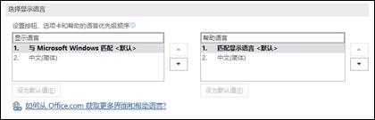 对话框,可在其中选择 Office 用于其按钮、菜单和帮助的语言。