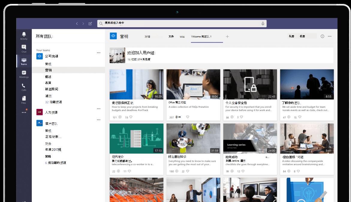 Microsoft Teams 中的 Stream 视频