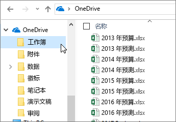 Windows 资源管理器、OneDrive 文件夹、Excel 文件