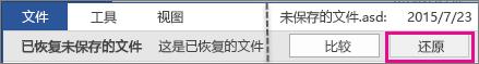 Office 2016 打开未保存的文件