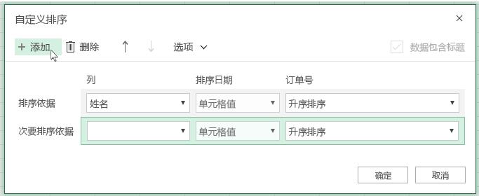"""单击""""添加""""后,另一个排序级别将显示在""""次要排序依据""""旁边的列表中"""