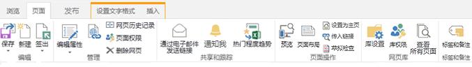 """""""页面""""选项卡的屏幕截图,其包含许多用于编辑、保存、签入以及签出发布页面的按钮"""