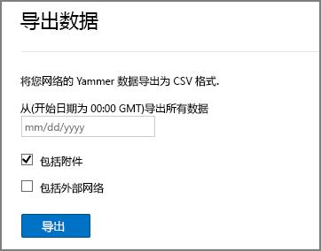 从 Yammer 网络中导出数据