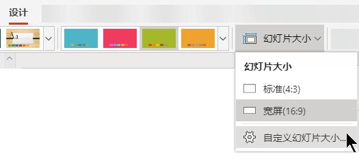 """在 PowerPoint Online 中,用于设置幻灯片大小的选项位于工具栏功能区的""""设计""""选项卡右端附近"""