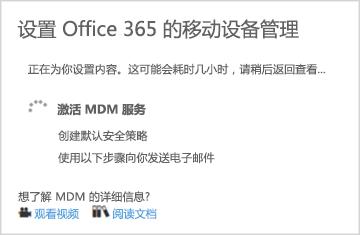 MDM 设置进度
