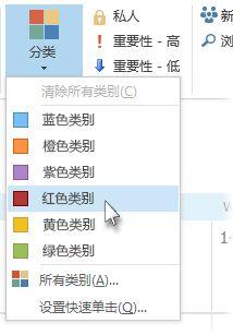 """功能区上""""分类""""列表中的类别选项"""