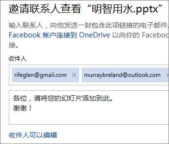 键入电子邮件地址和邮件内容以通过电子邮件发送链接
