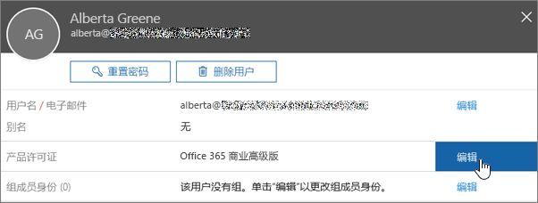 显示编辑产品许可证的操作的屏幕截图