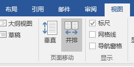 Word 2016 并排视图