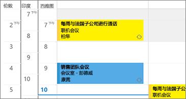 左侧包含 3 个时区的日历,以及右侧会议