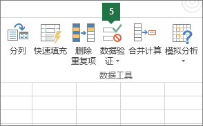 """通过单击 Excel 中的""""数据"""">""""数据有效性""""来验证下拉列表"""