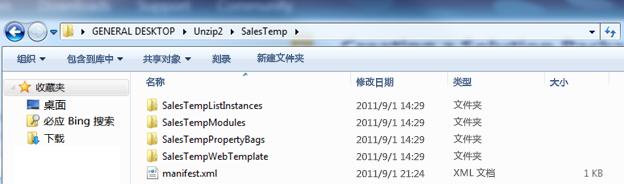 Windows 资源管理器的屏幕截图,显示已解压缩的 Web 解决方案包 (.wsp)。