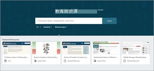 第二个版本的 OneNote EDU 资源主屏幕