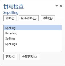 """""""拼写检查""""窗格"""